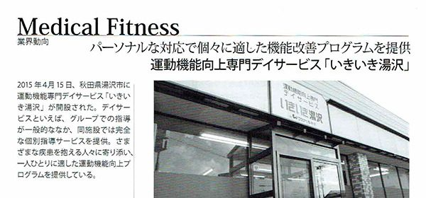 Fitness Business(フィットネスビジネス)2015 No.81