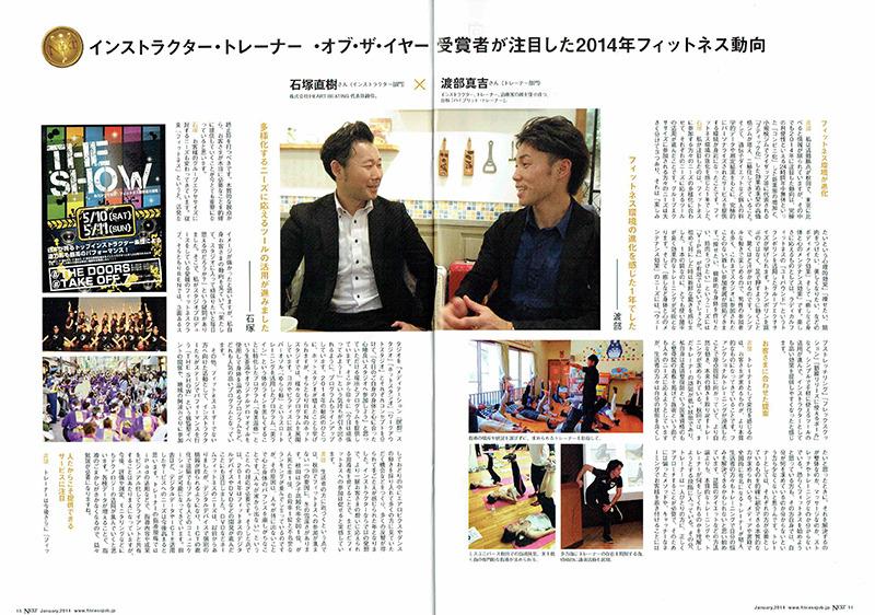 NEXT(ネクスト)No.94 2015年1月号
