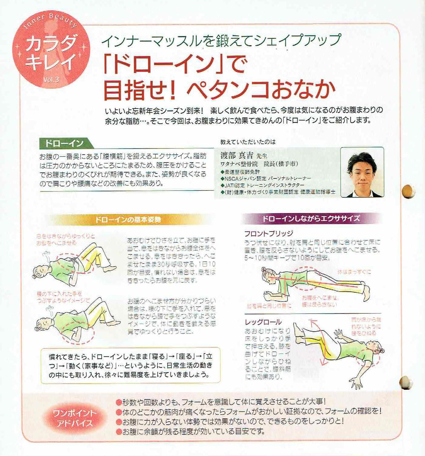 秋田さきがけコミュニティーマガジン 郷(きょう) Vol.97 2012年12月号
