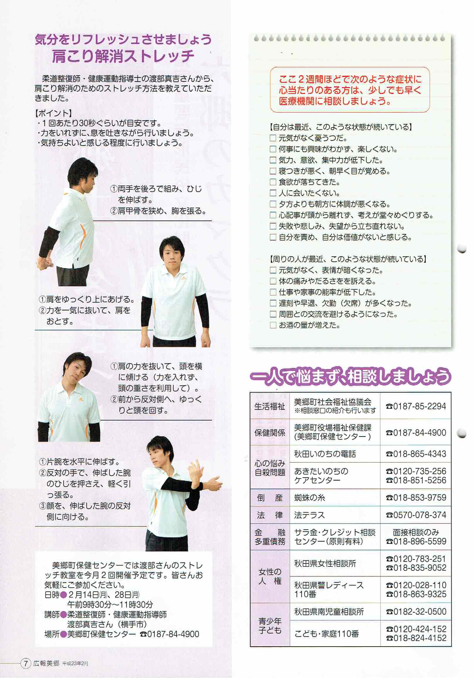 広報 美郷(みさと)No.76 2011年2月号