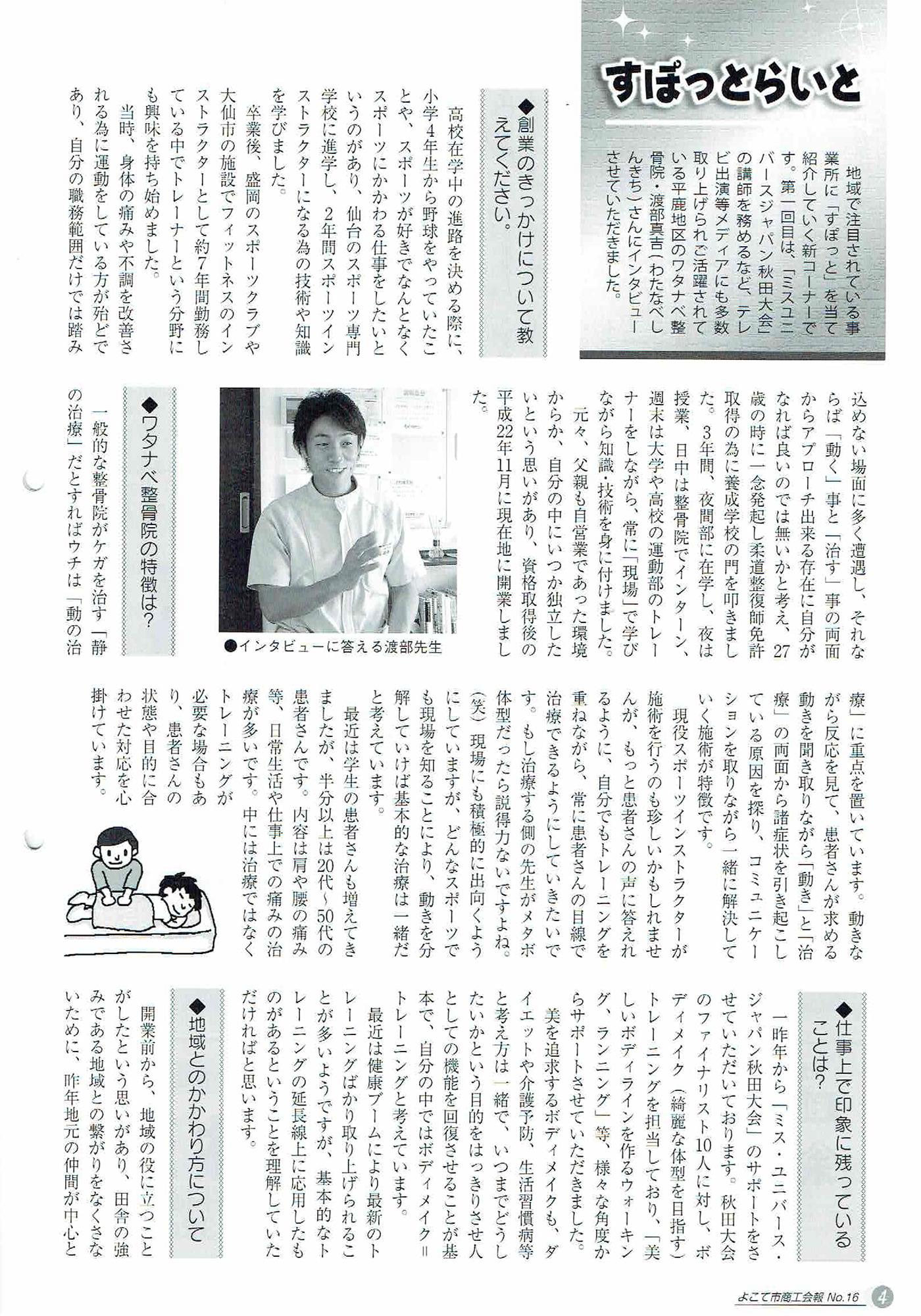 よこて市商工広報 No.16 2013年6月