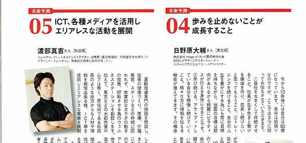 NEXT(ネクスト)No.100 2015年7月号