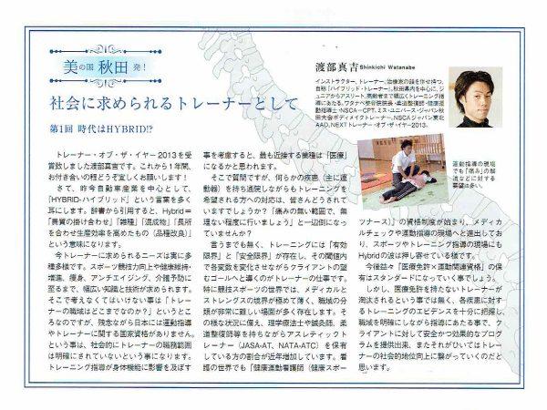 NEXT(ネクスト)No.88 2014年7月号