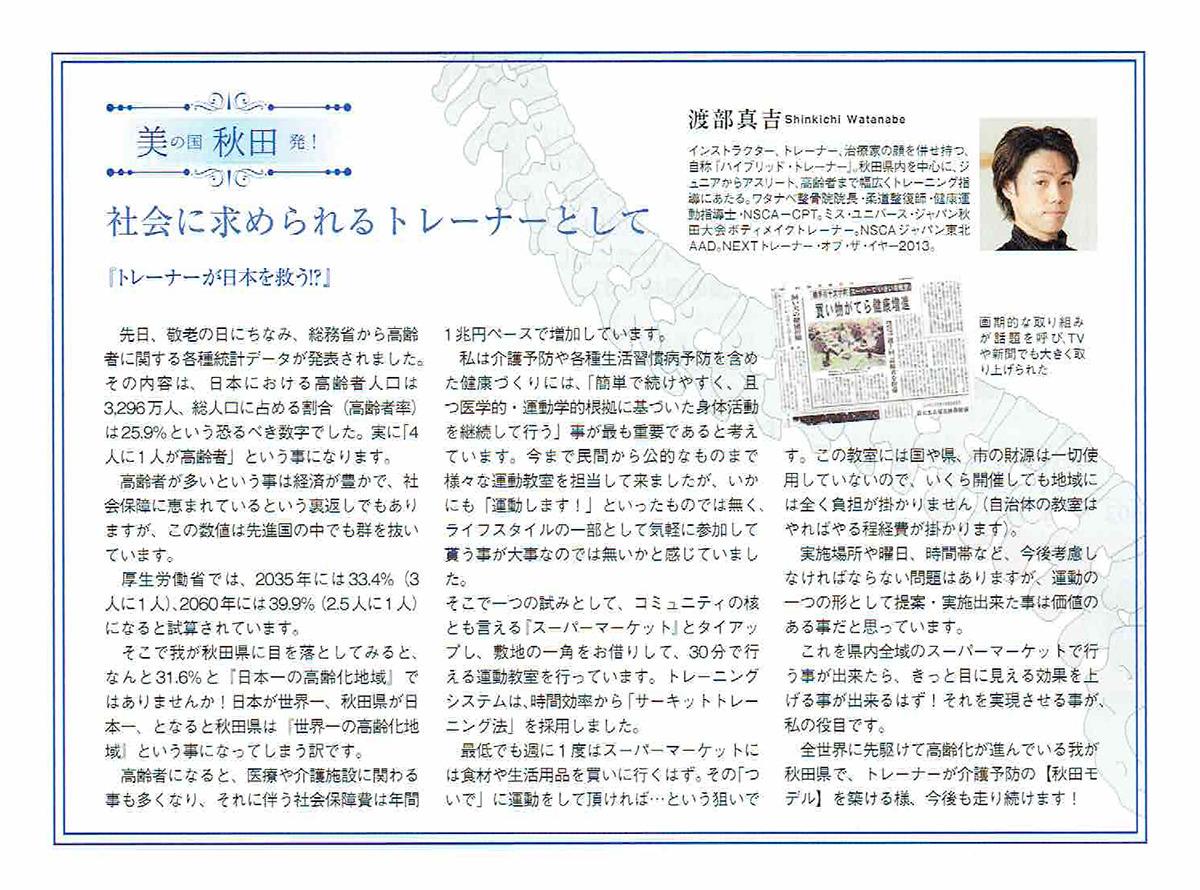 NEXT(ネクスト)No.92 2014年11月号