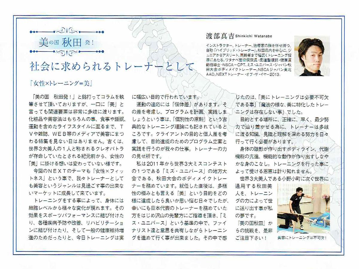 NEXT(ネクスト)No.96 2015年3月号