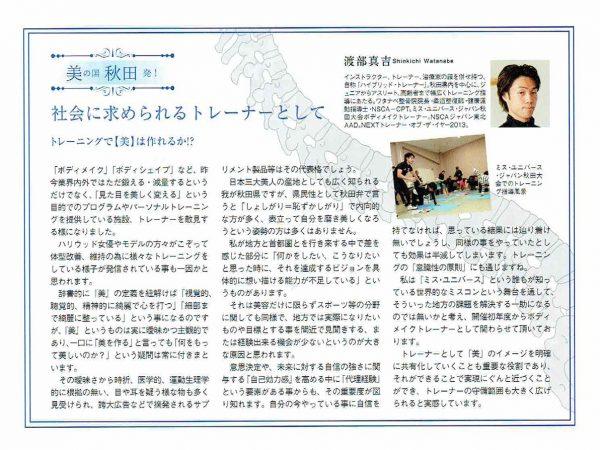 NEXT(ネクスト)No.90 2014年9月号